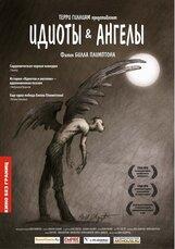 Постер к фильму «Идиоты и ангелы»