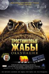 Постер к фильму «Тростниковые жабы: Оккупация 3D»