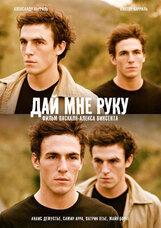 Постер к фильму «Дай мне руку»