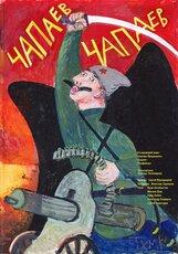 Постер к фильму «Чапаев-Чапаев»