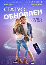 Постер к фильму «Статус: Обновлен»