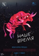 Постер к фильму «Наше время»