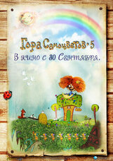 Постер к фильму «Гора самоцветов 5»