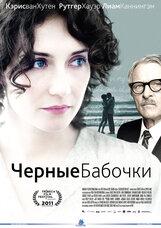 Постер к фильму «Черные бабочки»