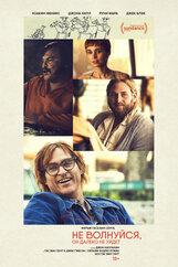 Постер к фильму «Не волнуйся, он далеко не уйдет»