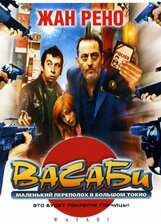 Постер к фильму «Васаби»