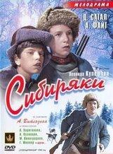 Постер к фильму «Сибиряки»