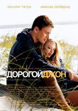 Постер к фильму «Дорогой Джон»