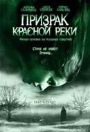Постер к фильму «Призрак Красной Реки»