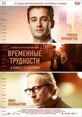 Постер к фильму «Временные трудности»