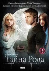 Постер к фильму «Тайна Рода»
