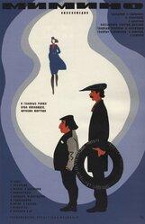 Постер к фильму «Мимино»