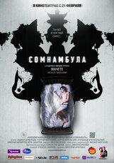 Постер к фильму «Сомнамбула»