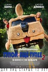 Постер к фильму «Тупой и еще тупее 2»