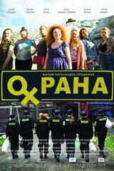 Постер к фильму «Охрана»