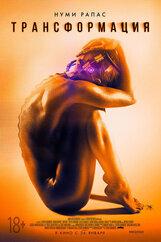 Постер к фильму «Трансформация»