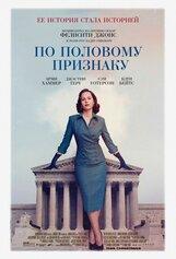 Постер к фильму «По половому признаку»