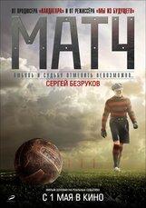 Постер к фильму «Матч»