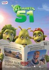 Постер к фильму «Планета №51»