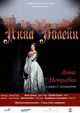 Постер к фильму «Анна Болейн»