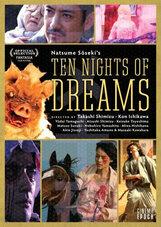 Постер к фильму «Десять ночей грез»