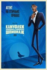 Постер к фильму «Камуфляж и шпионаж»