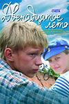 Постер к фильму «Двенадцатое лето»