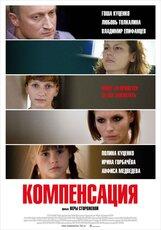 Постер к фильму «Компенсация»