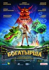 Постер к фильму «Богатырша 3D»