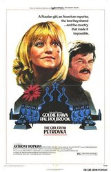 Постер к фильму «Девушка с Петровки»