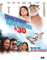 Постер к фильму «Приключения Геркулеса в 3D»