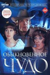 Постер к фильму «Обыкновенное чудо»