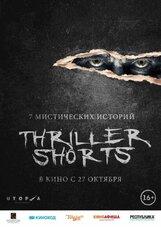 Постер к фильму «Thriller Shorts»
