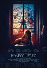 Постер к фильму «Колесо чудес»