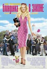 Постер к фильму «Блондинка в законе»