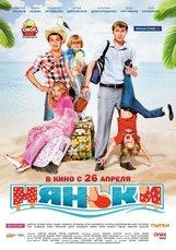 Постер к фильму «Няньки»