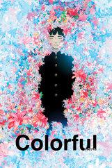 Постер к фильму «Многоцветье»