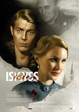 Постер к фильму «Ледяной поцелуй»