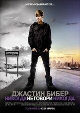 Постер к фильму «Джастин Бибер: Никогда не говори никогда 3D»
