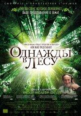 Постер к фильму «Однажды в лесу»