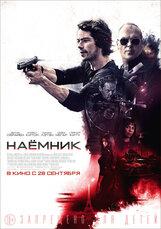 Постер к фильму «Наемник»