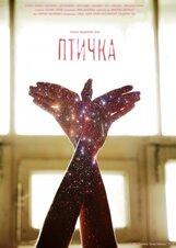 Постер к фильму «Птичка»