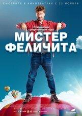 Постер к фильму «Мистер феличита»