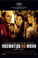 Постер к фильму «Посмотри на меня»