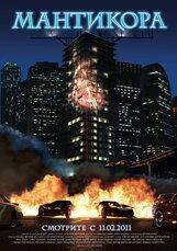 Постер к фильму «Мантикора 3D»