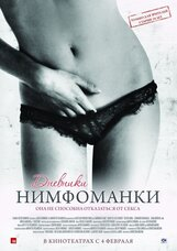 Постер к фильму «Дневники нимфоманки»