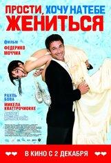 Постер к фильму «Прости, хочу на тебе жениться»