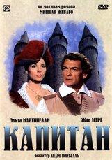 Постер к фильму «Капитан»
