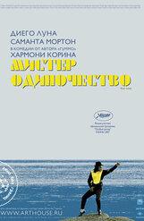 Постер к фильму «Мистер Одиночество»