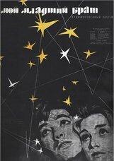Постер к фильму «Мой младший брат»
